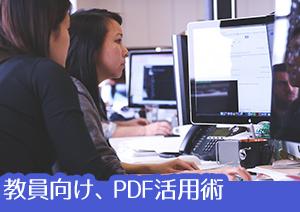 教員の方必見!膨大な紙資料から解放~PDFソフトのOCR機能を活用して業務効率アップ!
