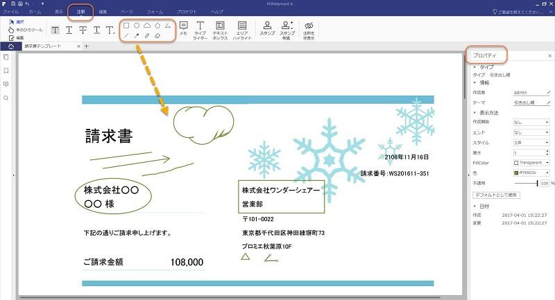 PDFelement 6 Proを企画で活用