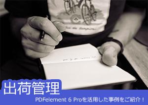 【出荷管理の担当者必見!】PDFelement 6 Proを活用した事例をご紹介!