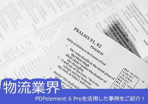 【物流業界の方必見!】PDFelement 6 Proを活用した事例をご紹介!