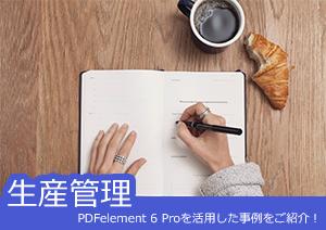 【生産管理の担当者必見!】PDFelement 6 Proを活用した事例をご紹介!