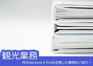 【観光業務の方必見!】PDFelement 6 Proを活用した事例をご紹介!