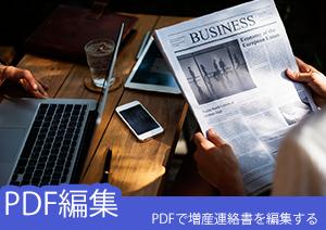 生産管理・受注出荷管理の担当者必見!PDFで増産連絡書を編集してみよう。