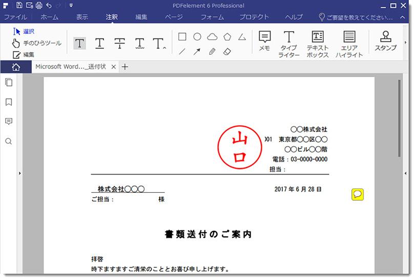 PDFのOCR機能を教育で活用