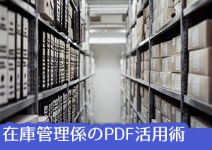 PDFelement 6 Pro活用談~出荷管理係のPDF活用方法