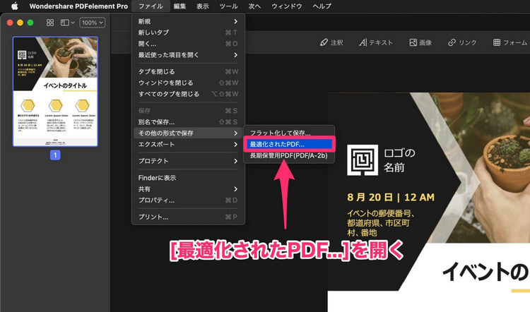 PDFを圧縮する