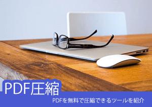 PDFを無料で圧縮できるツールを紹介