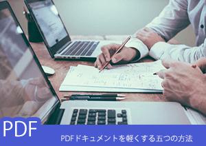 PDFドキュメントを軽くする五つの方法