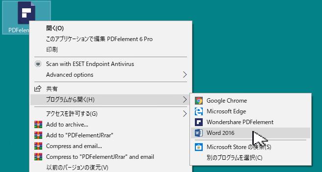 Word 無料 pdf 軽くする