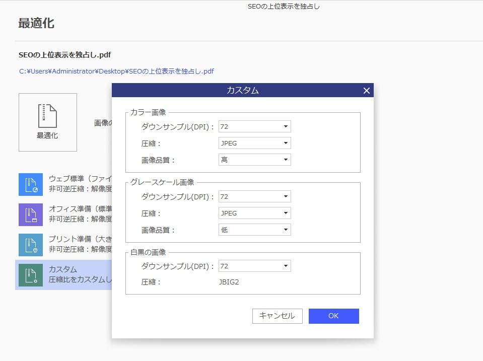 PDF メリット