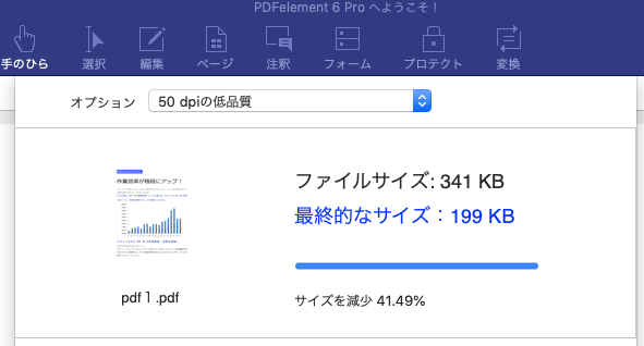 Mac pdf 軽くする