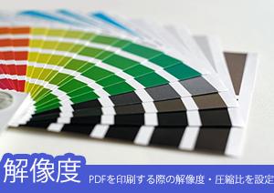 PDFを印刷する際の解像度・圧縮比をどう設定したらいい?