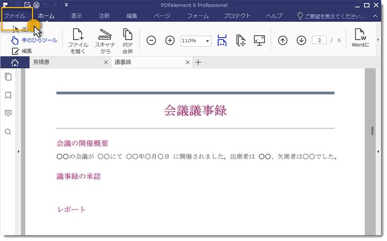 PDFelement 6 Proの最適化機能