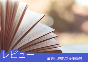 【使ってみた】「PDFelement 6 Pro」の最適化機能の使用感想【性能抜群】