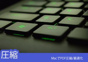 MacでPDF圧縮: 4つのステップでPDFのサイズを縮小できる!