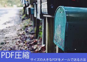 サイズの大きなPDFファイルをメールで送る方法