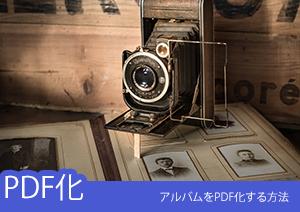 大事なアルバムも写真をPDF化すれば色あせないで保存できる!アルバムをPDF化する方法をご紹介!
