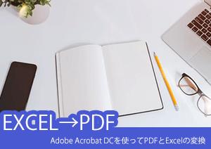 Adobe Acrobat DCを使ってPDFとExcelの変換