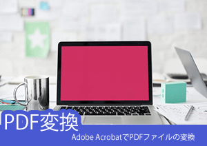 Adobe AcrobatでPDFとPowerpointの間で変換をする方法の紹介