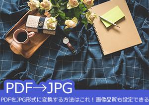 PDFをJPG形式に変換する方法はこれ!画像品質も設定できる!