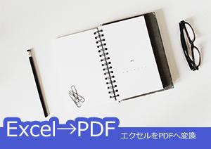 エクセルからPDFに変換した時にズレてしまう!?PDFelement6でズレずにPDF化しよう!