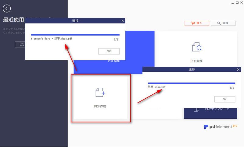 エクセル ワード pdf 変換 混成
