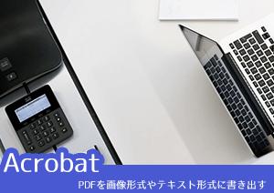 Adobe AcrobatでPDFを画像形式やテキスト形式に書き出す