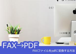 FAXファイルをPDFに変換する方法