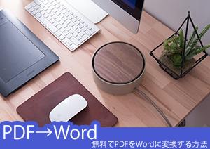 無料でPDFファイルをワードに変換する操作方法