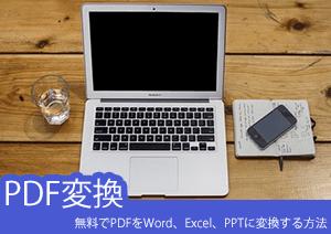 無料でPDFをWord、Excel、Powerpointに変換する方法