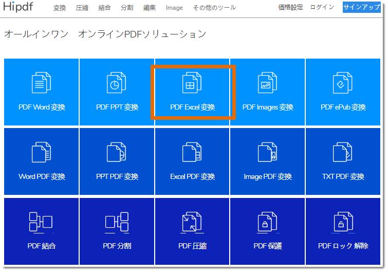 PDF Excel 変換