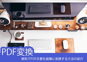 無料でPDF文書を画像に変換する方法の紹介