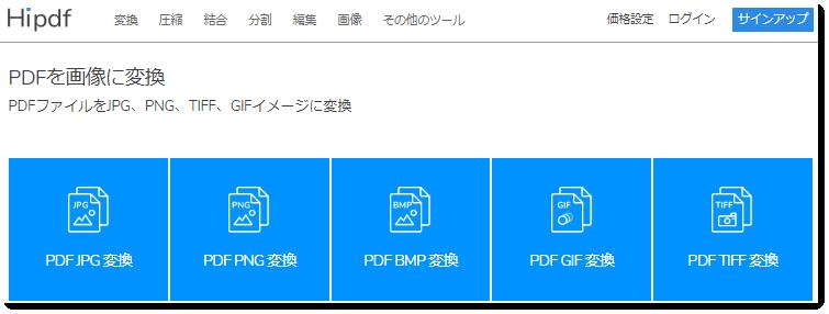 PDF 画像 変換