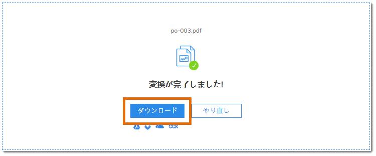 PDF 写真 変換