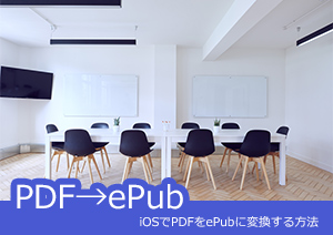iOSでPDFをePubに変換する方法
