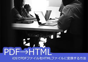 iPhone、iPadでPDFファイルをHTMLファイルに変換する方法