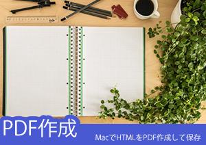 【Macでも出来る!】htmlを簡単にPDFに変換する方法