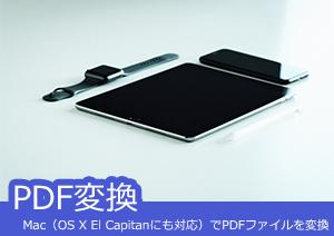 Mac(OS X El Capitanにも対応)でPDFファイルを変換する方法