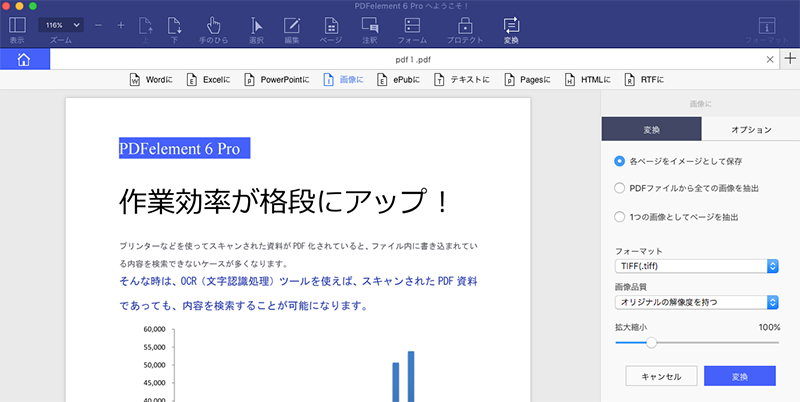 pdn pdf 変換 mac