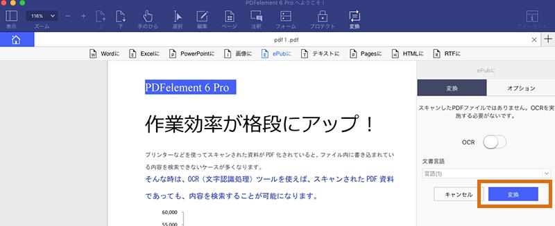 PDFelement 6 Pro(Mac)でPDFファイルをePubへ変換