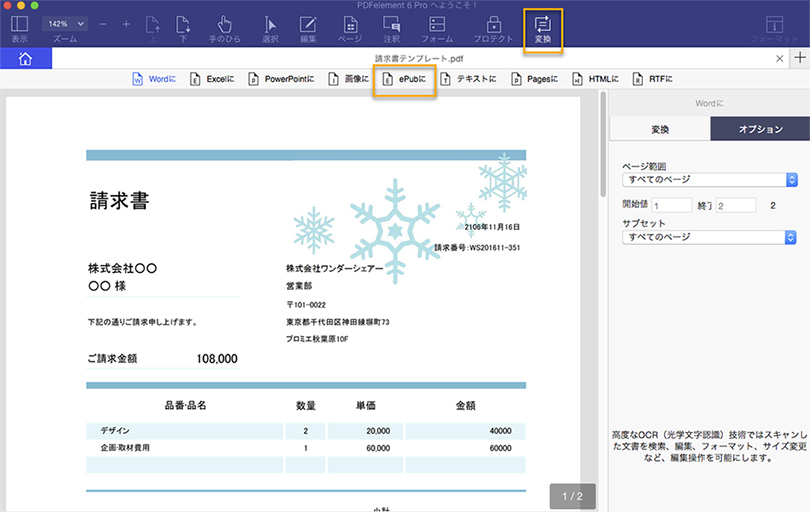 PDFをepubに変換