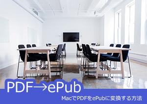 MacでPDFをePubに変換する方法