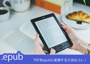 PDFが電子書籍に?PDFをepubに変換する方法はコレ!