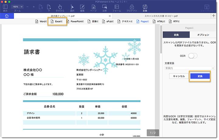 pdf to excel converter mac