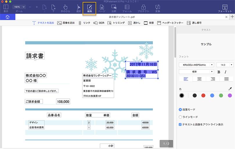 MacでPDFをhtmlに変換