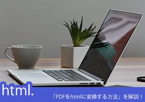 MacでPDFをホームページに変換できる?「MacでPDFをhtmlに変換する方法」を解説!