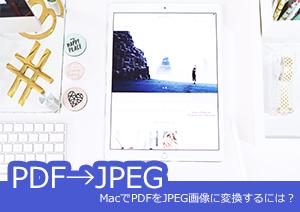 MacでPDFをJPEG画像に変換するには?