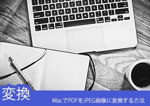 MacでPDFをJPEG画像に変換する方法