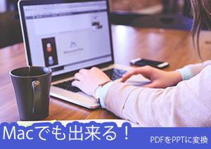 【Macでも出来る!】PDFをPPTに変換する方法