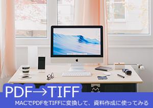 MACでPDFをTIFFに変換して、資料作成に使ってみる